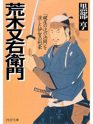 cover image of 荒木又右衛門: 「鍵屋の辻の決闘」を演じた伊賀の剣豪