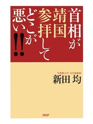 cover image of 首相が靖国参拝してどこが悪い!!