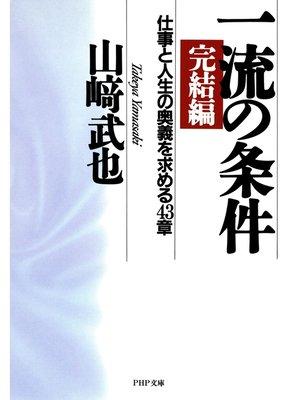 cover image of 一流の条件・完結編