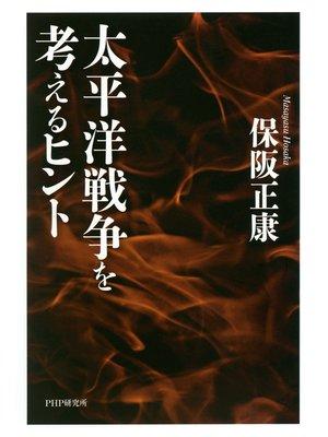 cover image of 太平洋戦争を考えるヒント: 本編