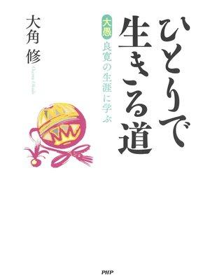 cover image of ひとりで生きる道