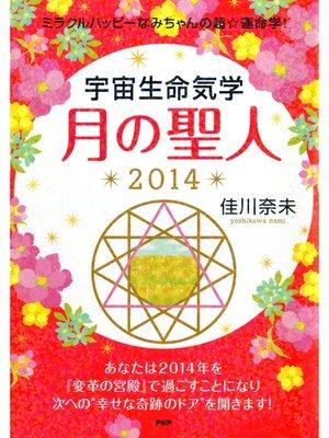 cover image of ミラクルハッピーなみちゃんの超☆運命学! 宇宙生命気学 月の聖人 2014