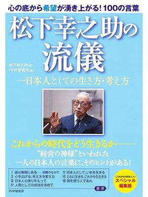 cover image of 松下幸之助の流儀  一日本人としての生き方・考え方