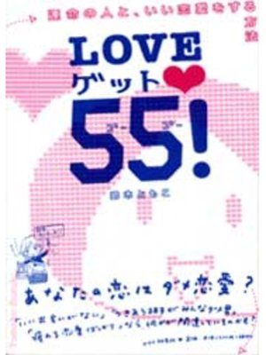 cover image of LOVEゲット55!