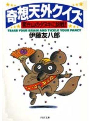 cover image of 奇想天外クイズ