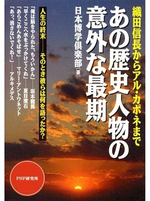 cover image of 織田信長からアル・カポネまで あの歴史人物の意外な最期: 本編