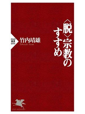cover image of <脱>宗教のすすめ: 本編