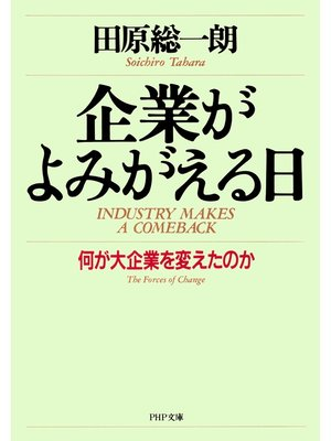 cover image of 企業がよみがえる日