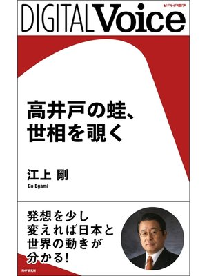 cover image of 高井戸の蛙、世相を覗く