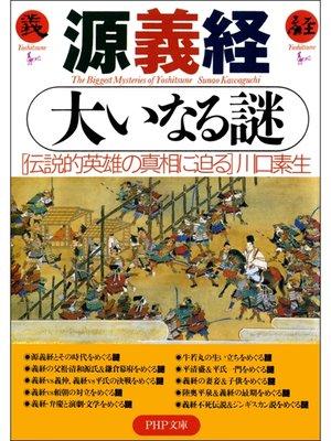 cover image of 源義経 大いなる謎