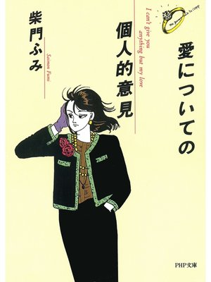 cover image of 愛についての個人的意見: 本編