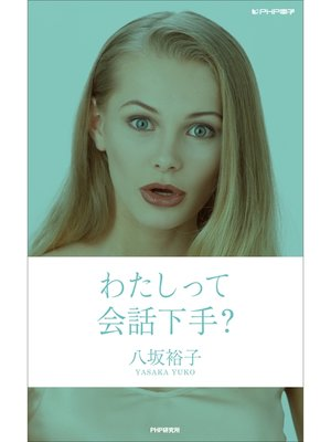 cover image of わたしって会話下手?