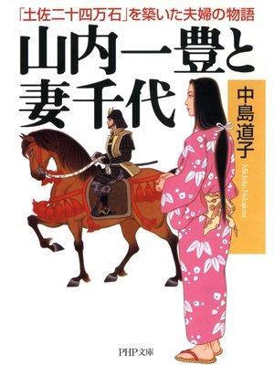 cover image of 山内一豊と妻千代「土佐二十四万石」を築いた夫婦の物語
