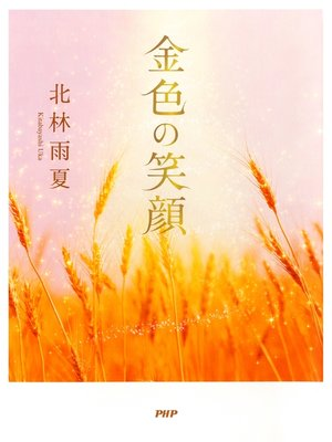 cover image of 金色の笑顔