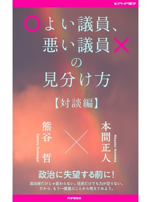 cover image of よい議員、悪い議員の見分け方【対談編】