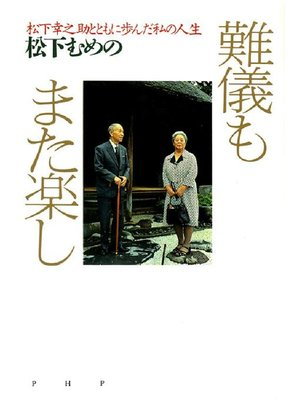 cover image of 難儀もまた楽し: 本編