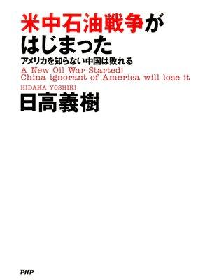 cover image of 米中石油戦争がはじまった