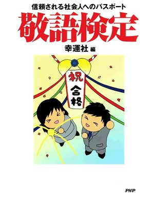cover image of 信頼される社会人へのパスポート 敬語検定: 本編