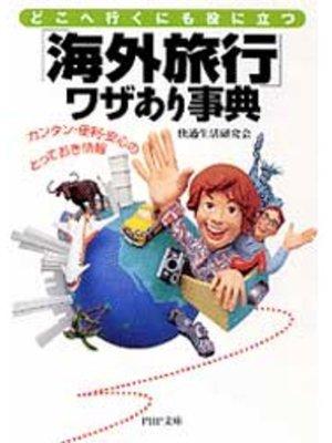 cover image of どこへ行くにも役に立つ 「海外旅行」ワザあり事典: 本編