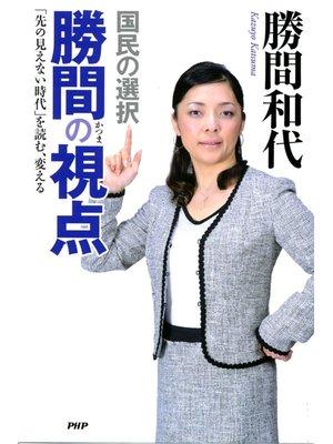 cover image of 国民の選択 勝間の視点