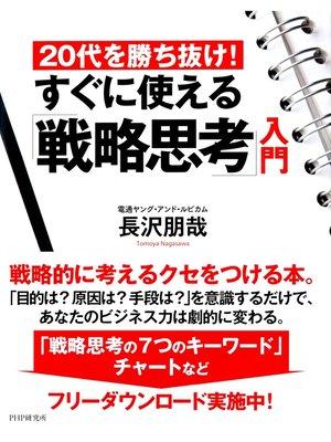 cover image of 20代を勝ち抜け! すぐに使える「戦略思考」入門: 本編