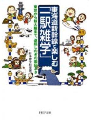 cover image of 東海道新幹線で楽しむ「一駅雑学」: 本編