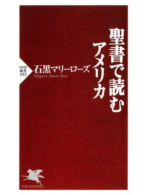 cover image of 聖書で読むアメリカ: 本編