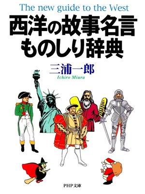 cover image of 西洋の故事名言ものしり辞典