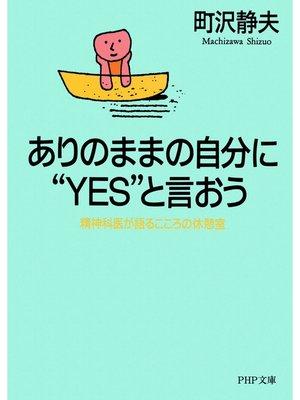 """cover image of ありのままの自分に""""YES""""と言おう"""