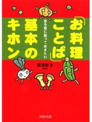 cover image of 作る前に知っておきたい 「お料理ことば」基本のキホン: 本編