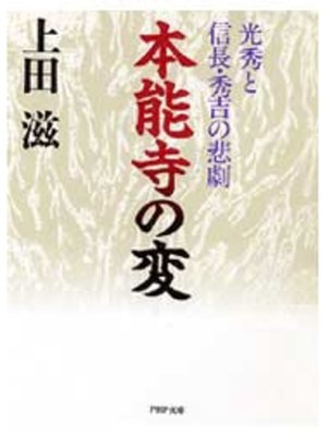cover image of 本能寺の変: 本編