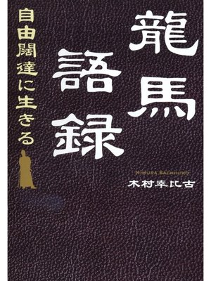 cover image of 龍馬語録
