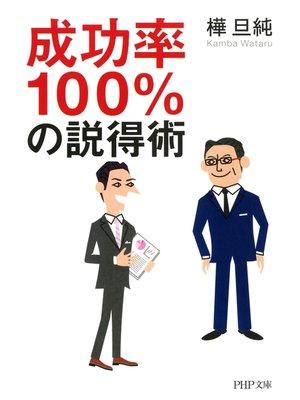 cover image of 成功率100%の説得術