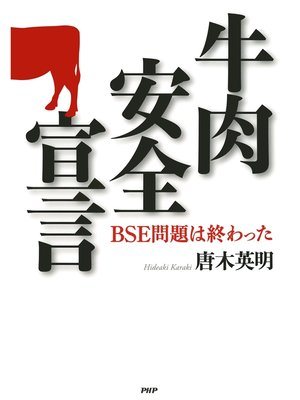 cover image of 牛肉安全宣言