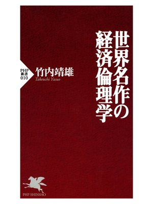 cover image of 世界名作の経済倫理学: 本編