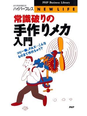cover image of 常識破りの手作りメカ入門