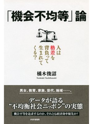 cover image of 「機会不均等」論