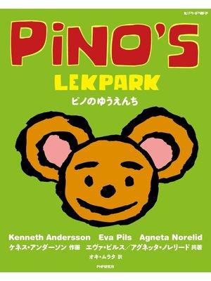 cover image of ピノのゆうえんち