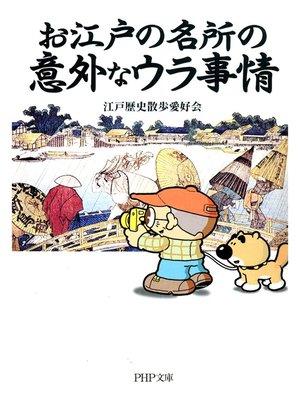 cover image of お江戸の名所の意外なウラ事情: 本編