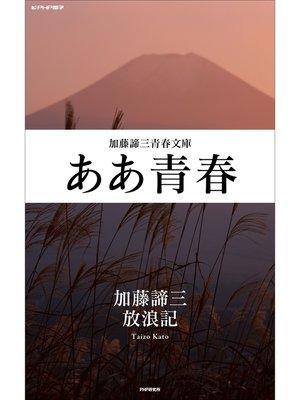 cover image of ああ青春: 本編