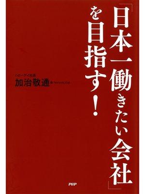 cover image of 「日本一働きたい会社」を目指す!
