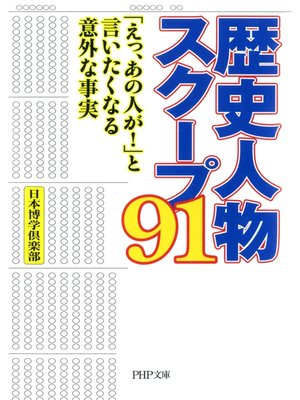 cover image of 歴史人物スクープ91