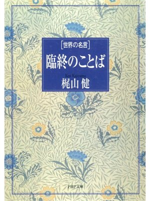 cover image of 世界の名言 臨終のことば