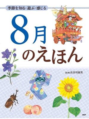 cover image of 季節を知る・遊ぶ・感じる 8月のえほん