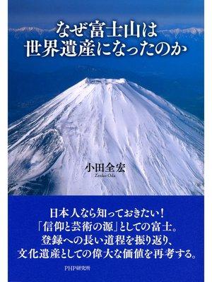 cover image of なぜ富士山は世界遺産になったのか