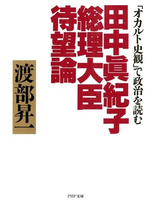 cover image of 田中真紀子総理大臣待望論