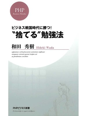 "cover image of ビジネス戦国時代に勝つ! ""捨てる""勉強法"