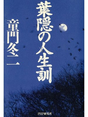 cover image of 葉隠の人生訓