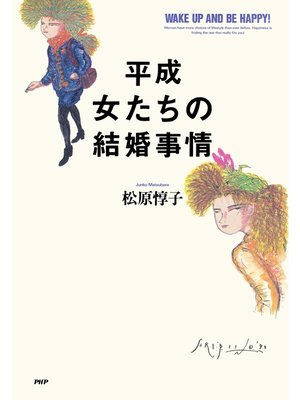 cover image of 平成 女たちの結婚事情
