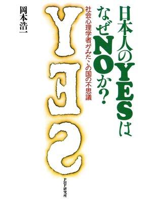 cover image of 日本人のYESはなぜNOか?